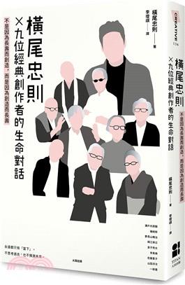 橫尾忠則X九位經典創作者的生命對話 : 不是因為長壽而創造,而是因為創造而長壽