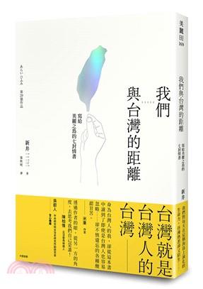 我們與台灣的距離 : 寫給美麗之島的七封情書