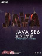 Java SE6全方位學習 : 建構最完整的Java基礎建設