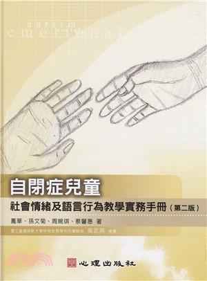 自閉症兒童社會情緒及語言行為教學實務手冊 /