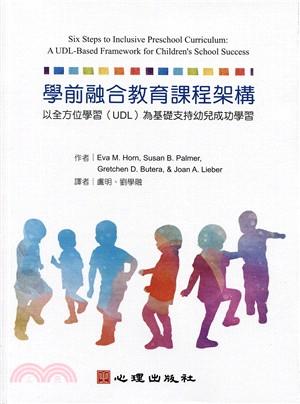 學前融合教育課程架構 :  以全方位學習(UDL)為基礎支持幼兒成功學習 /