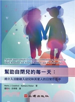 幫助自閉兒的每一天 :  將介入活動融入幼兒和其家人的日常作息中 /