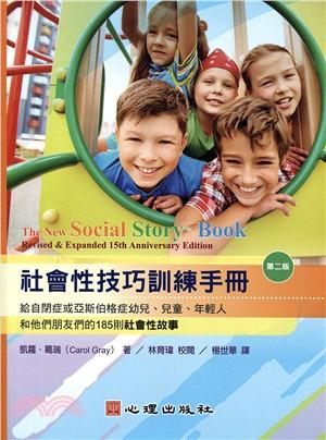社會性技巧訓練手冊 :  給自閉症或亞斯伯格症幼兒、兒童、年輕人和他們朋友們的185則社會性故事 /