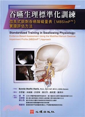 吞嚥生理標準化訓練 :  改良式鋇劑吞嚥障礙量表(MBSImP™)實證評估方法 /