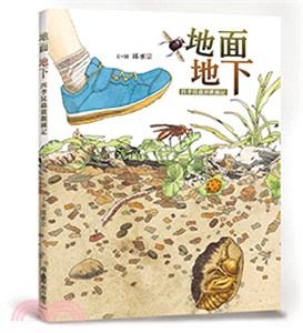 地面地下 : 四季昆蟲微觀圖記