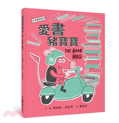 愛書豬寶寶 = The book hog