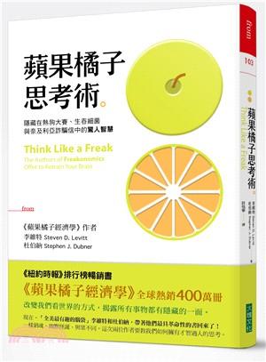 蘋果橘子思考術 : 隱藏在熱狗大賽、生吞細菌與奈及利亞詐騙信中的驚人智慧