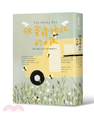 被蜜蜂拯救的女孩 : 失落、勇氣,以及外公家的蜂蜜巴士