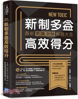 NEW TOEIC新制多益高效得分:最新閱讀測驗解題大全