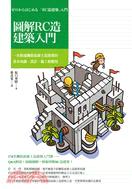 圖解RC造建築入門 : 一次精通鋼筋混凝土造建築的基本知識、設計、施工和應用
