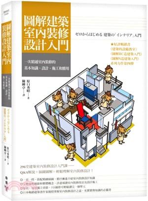 圖解建築室內裝修設計入門 : 一次精通室內裝修的基本知識、設計、施工和應用