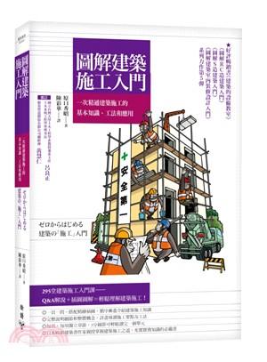 圖解建築施工入門 : 一次精通建築施工的基本知識、工法和應用