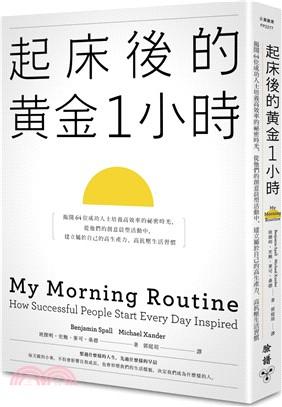 起床後的黃金1小時 : 揭開64位成功人士培養高效率的祕密時光,從他們的創意晨型活動中,建立屬於自己的高生產力、高抗壓生活習慣
