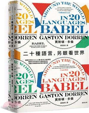 二十種語言,另眼看世界 :