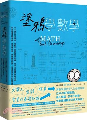 塗鴉學數學 : 以三角形打造城市、用骰子來理解經濟危機、玩井字遊戲學策略思考,24堂建構邏輯思維、貫通幾何學、破解機率陷阱、弄懂統計奧妙的數學課