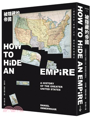 被隱藏的帝國