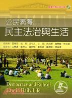 公民素養 : 民主法治與生活