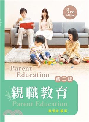 親職教育 = Parent education