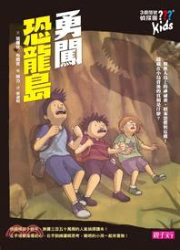 3個問號偵探團. 2, 勇闖恐龍島 /