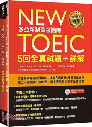 New TOEIC多益新制黃金團隊5回解析本