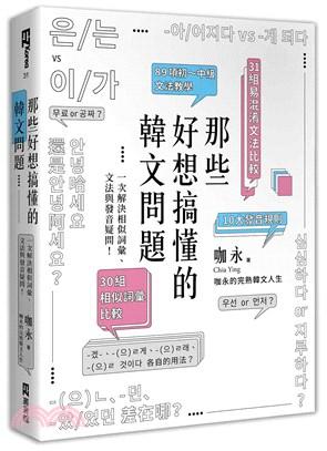 那些好想搞懂的韓文問題:一次解決相似詞彙、文法與發音疑問!