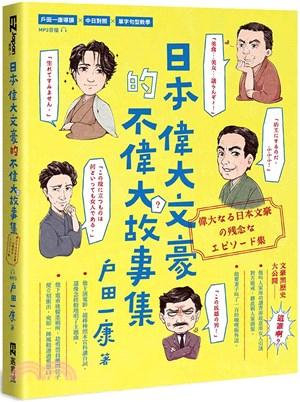 日本偉大文豪的不偉大故事集