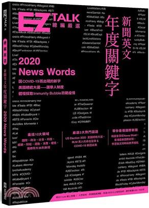 新聞英文年度關鍵字:EZ TALK總編嚴選特刊
