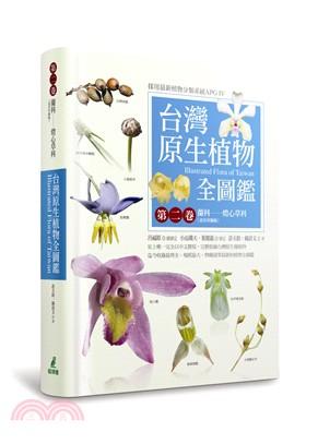 台灣原生植物全圖鑑. 第二卷, 蘭科-燈心草科(恩普莎蘭屬) =  Illustrated flora of Taiwan