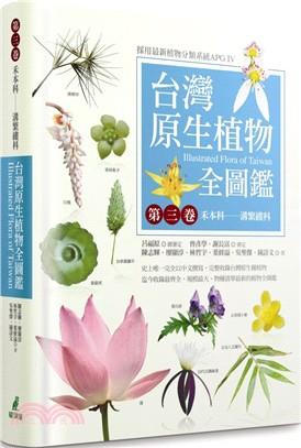 台灣原生植物全圖鑑. 第三卷, 禾本科-溝繁縷科 =  Illustrated flora of Taiwan