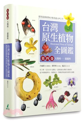台灣原生植物全圖鑑 =  Illustrated flora of Taiwan.