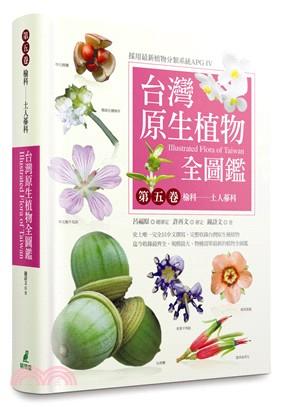 台灣原生植物全圖鑑. 第五卷, 榆科-土人蔘科 =  Illustrated flora of Taiwan