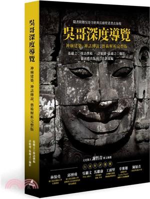 吳哥深度導覽:神廟建築 神話傳說 藝術解析完整版