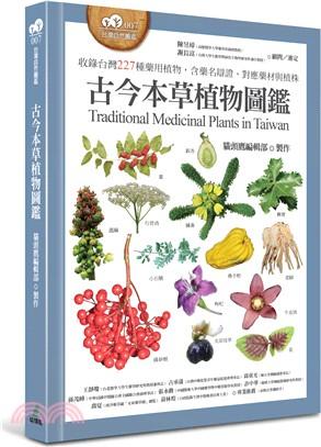 古今本草植物圖鑑:收錄台灣227種藥用植物,含藥名辯證、對應藥材與植株