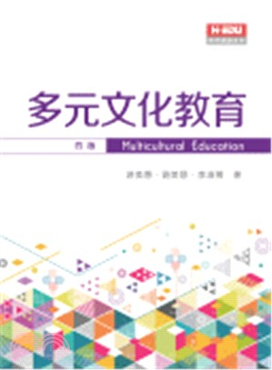 多元文化教育 = Multicultural education