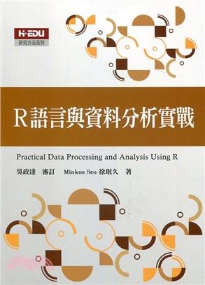 R語言與資料分析實戰