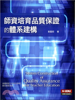師資培育品質保證的體系建構 =  System construction of quality assurance for teacher education /