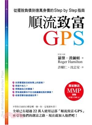順流致富GPS : 從擺挩負債到億萬身價的Step by Step指南