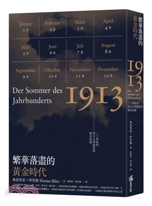 繁華落盡的黃金時代 : 二十世紀初西方文明盛夏的歷史回憶