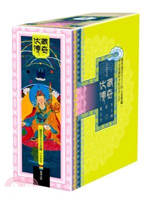 伏藏傳奇 : 蓮花生大士全傳