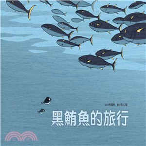 黑鮪魚的旅行