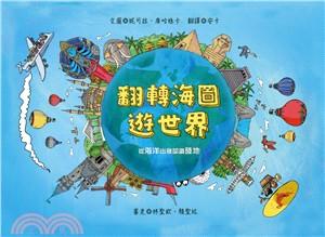翻轉海圖游世界 : 從海洋出發認識陸地