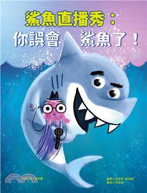 鯊魚直播秀 : 你誤會鯊魚了!