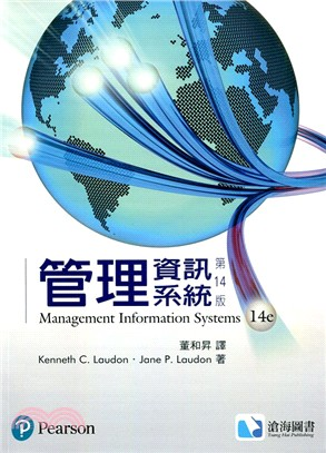管理資訊系統(第14版)