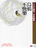 烏鴉不快樂 : 李筱峰最後一本政論集