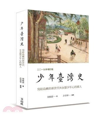 少年臺灣史 : 寫給島嶼的新世代和永懷少年心的國人 = A history of Taiwan for young people : written for a new generation and for countrymen young at heart