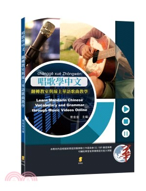 唱歌學中文 : 翻轉教室與線上華語歌曲教學