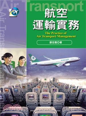 航空運輸實務