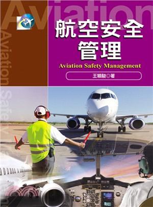 航空安全管理