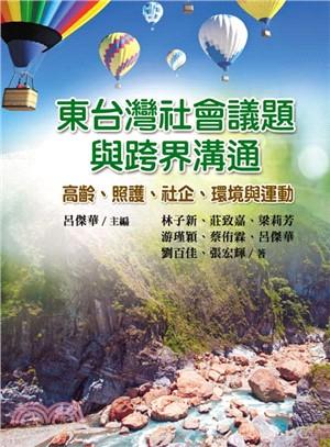 東台灣社會議題與跨界溝通:高齡、照護、社企、環境與運動