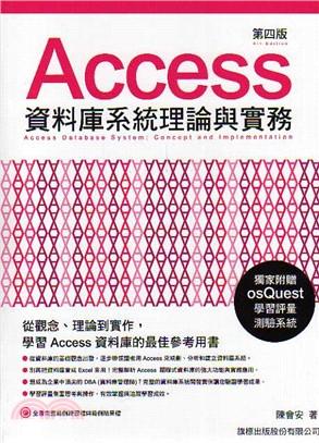 Access資料庫系統理論與實務